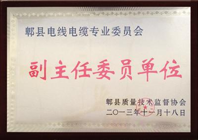 郫县电线电缆专业副主任委员单位