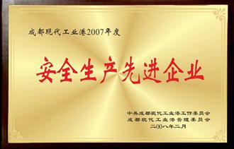 金顶电缆:成都现代工业港2007年度安全生产先进企业