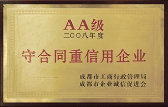 金顶电缆:AA级守合同重信用企业