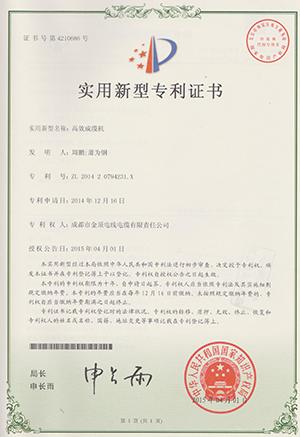 高效成缆机专利证书