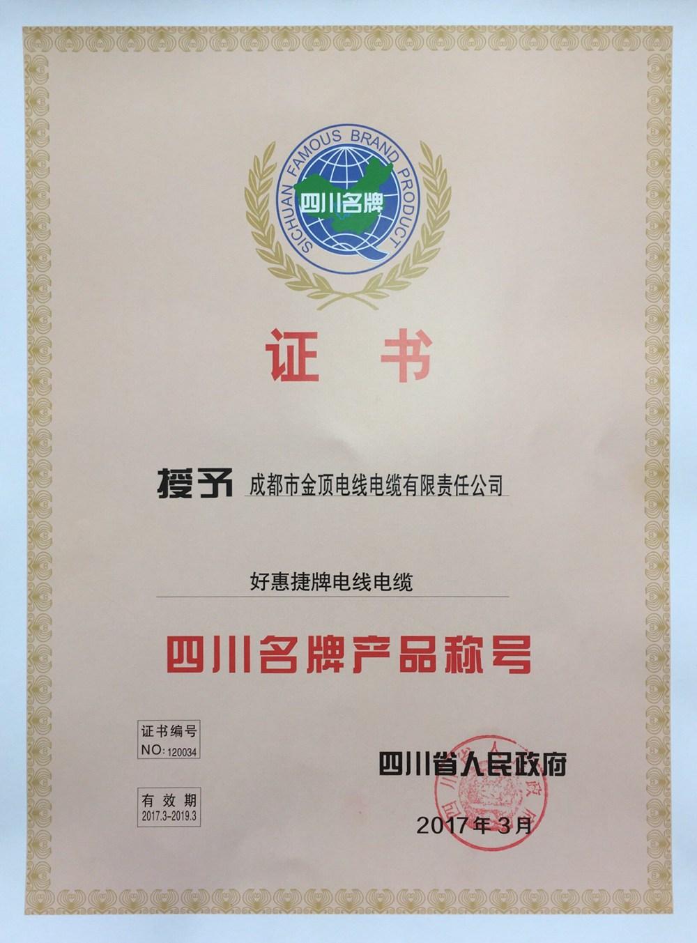 特电集团金顶电缆连续六年荣获四川名牌产品称号