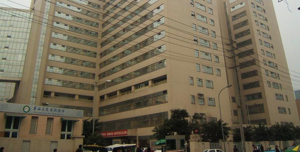 四川大学华西医院采用耐火电缆等产品